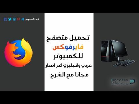 حمل الأن النسخة الجديدة من متصفح فايرفوكس 2020 للكمبيوتر اخر اصدار كامل لجميع أنواع الويندوز ويندوز 7 ويندوز 8 1 ويندوز 10 م Company Logo Logos Amazon Logo
