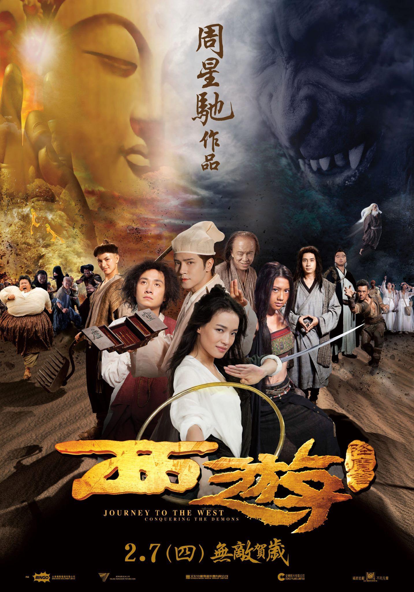 西遊·降魔篇 Journey, Stephen chow, Trailers