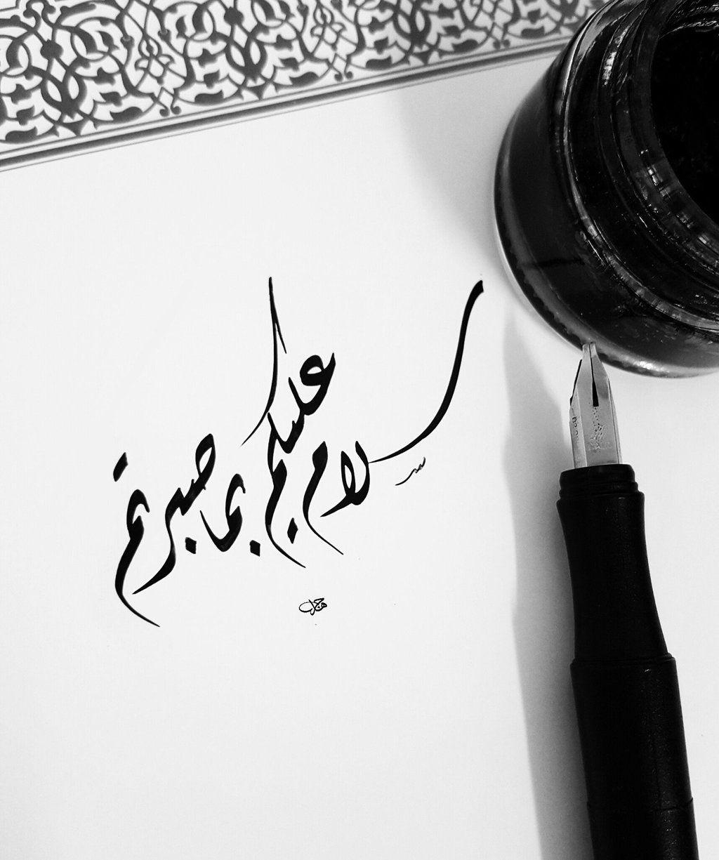 س ل ام ع ل ي ك م ب م ا ص ب ر ت م ف ن ع م ع ق ب ى الد ار 24 سورة الرعد الصبر Arabic Calligraphy Art Calligraphy Art Arabic Calligraphy Fonts