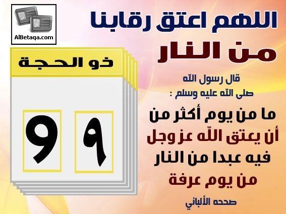 فضائل فوائد أحكام عشرة ذي الحجة والحج ويوم عرفة والأضحية Novelty Sign Congratulations Ramadan