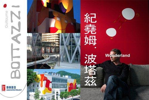 """Guillaume Bottazzi, Wonderland sarà visibile nel contesto """"French May"""". Mai visto a Hong Kong: In uno spazio di 565 metri quadrati, la Biblioteca Centrale di Hong Kong ospiterà dal 21 maggio al 5... +"""