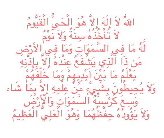 أية الكرسي Islamic Quotes Islam Words