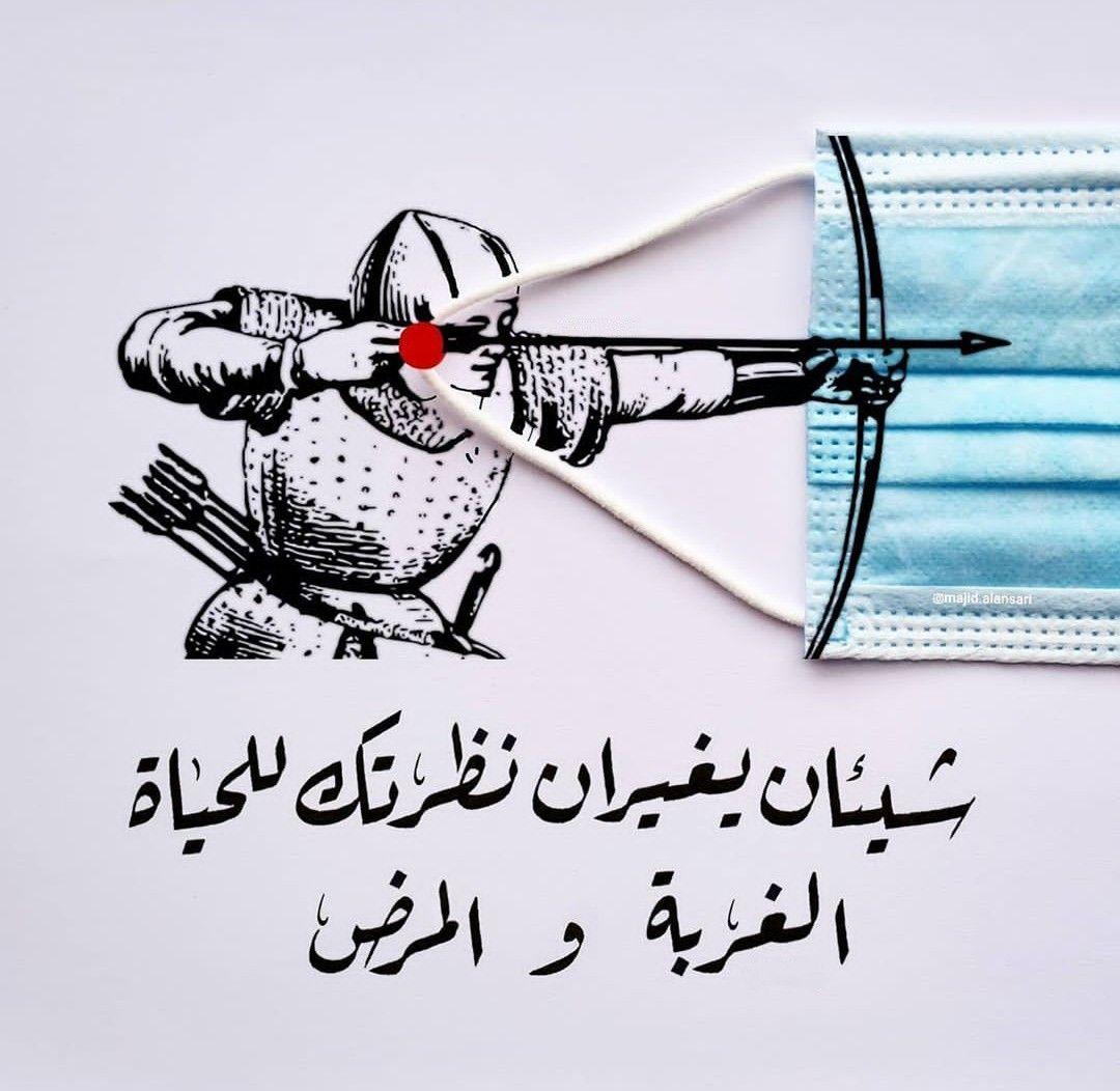 الغربة والمرض Love Quotes Wallpaper Wallpaper Quotes Arabic Quotes