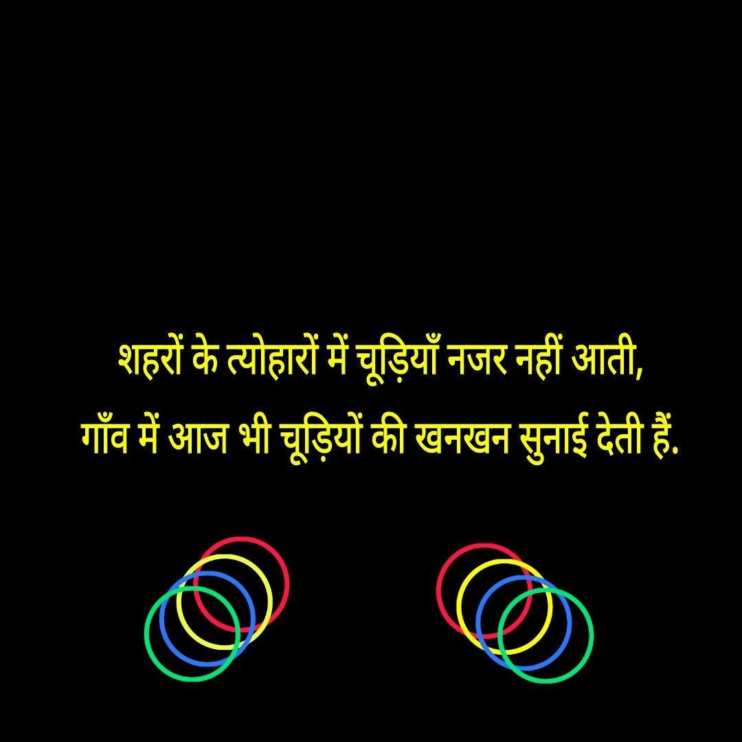 शहर गाँव #hindi #words #lines #village #city  Buddha quote