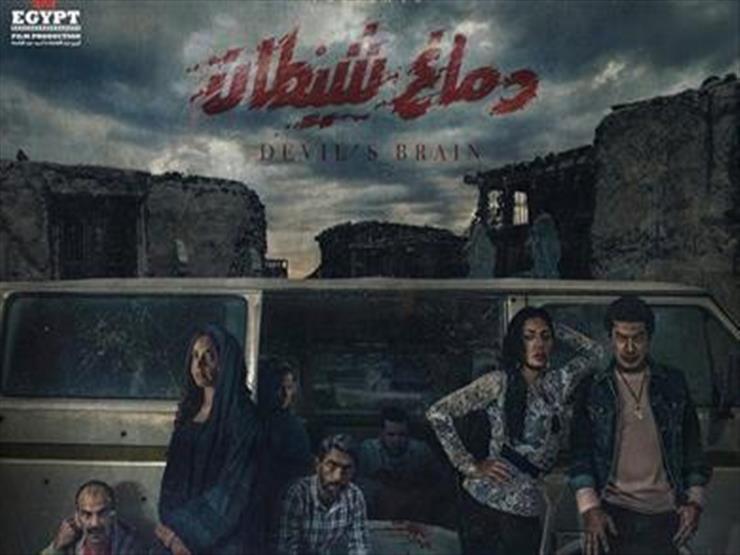 فيلم دماغ الشيطان Demagh Shetan 2020 Youtube Egypt Art