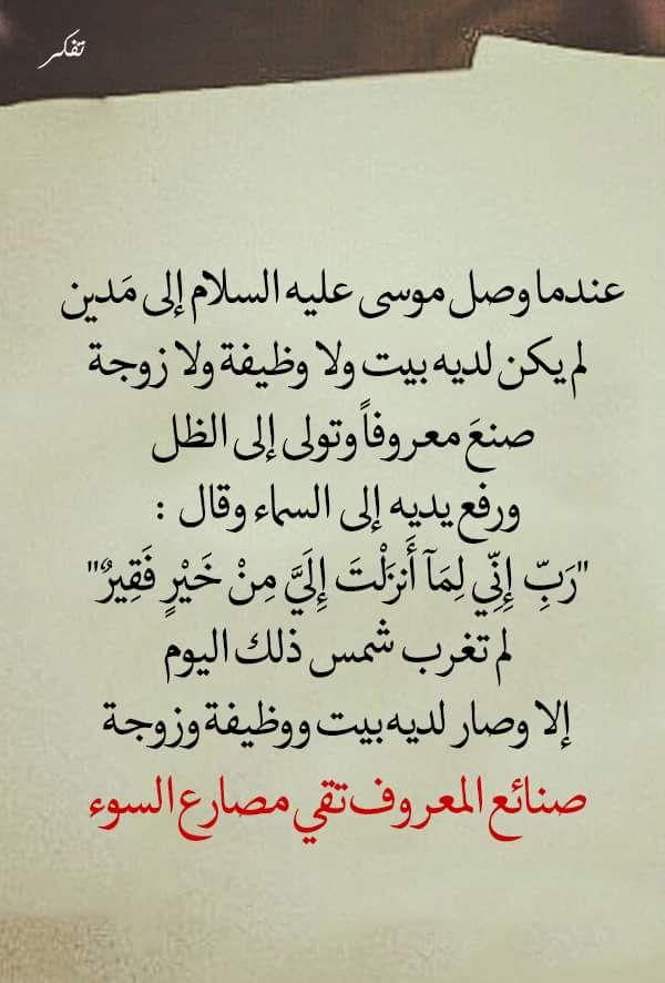 Pin By Boukersi On دواء القلوب راحة الروح Quotes Arabic Quotes Islam