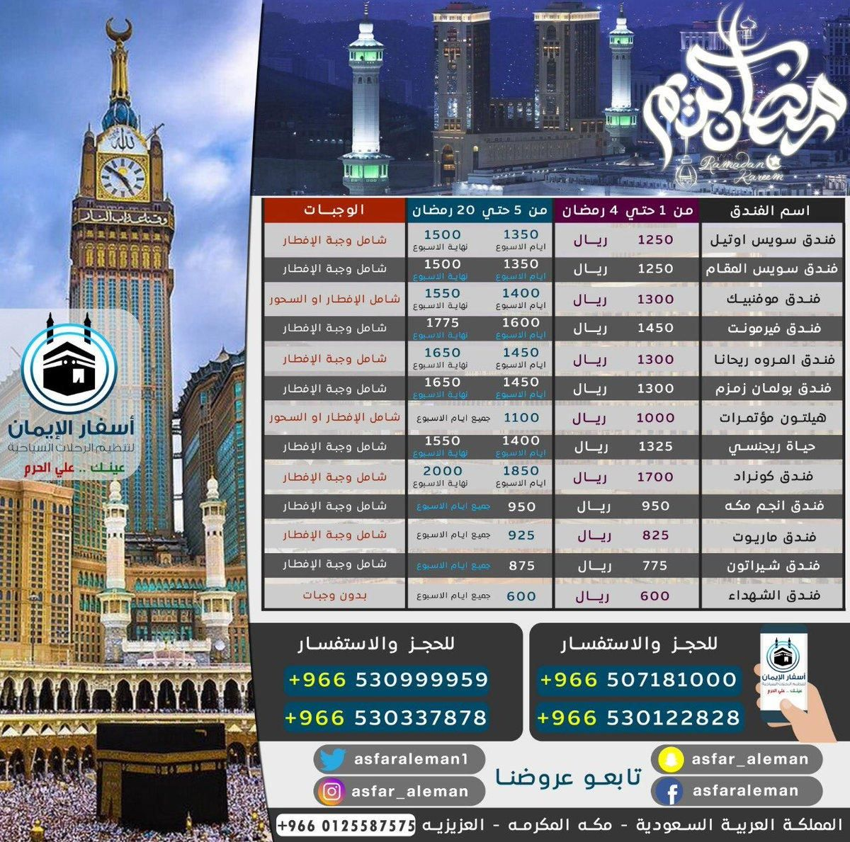 عروض رمضان عروض اسفار الايمان علي الفنادق في مكة الاحد 21 4 2019 عروض اليوم Saudi Arabia Periodic Table Weather