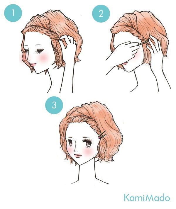 前髪ストレス撲滅 ヘアピンですっきり デコ見せ前髪アレンジ 画像