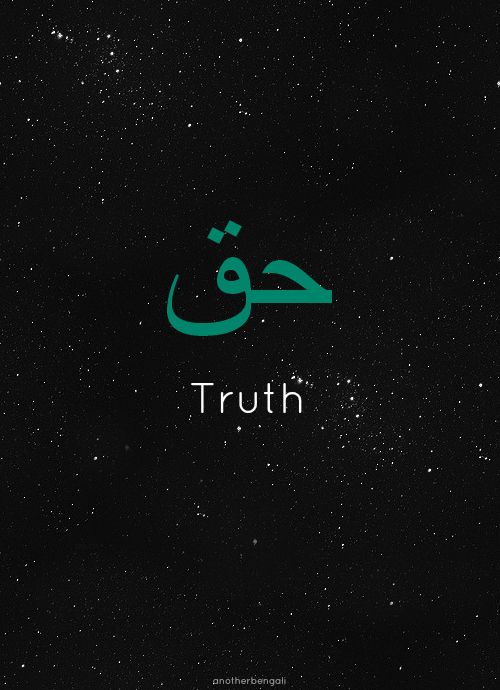 islamic-quotes: Haqq-Truth | Blessings | Islamic quotes