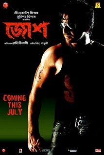 Watch And Download Josh Bengali Movie Online 2010 Download Movies Josh Movie Download Movies Movies To Watch Online