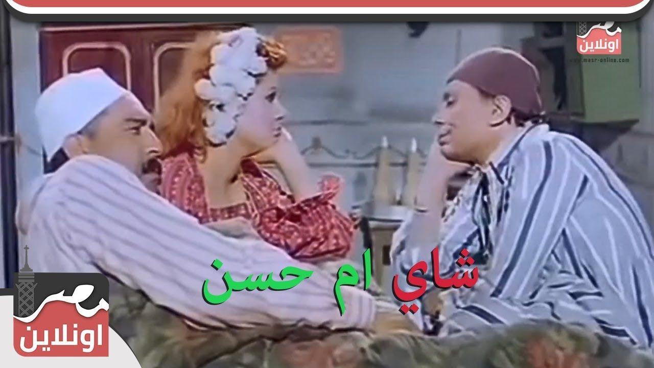 اجمل مقطع من فيلم المتسول شاي ام حسن Blog Posts Blog