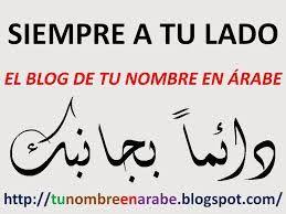 Resultado De Imagem Para Frases Bonitas De Amor En Arabe Recetas