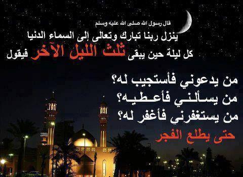 ثلث الليل الآخير Little Prayer Quran Verses Meeting New People