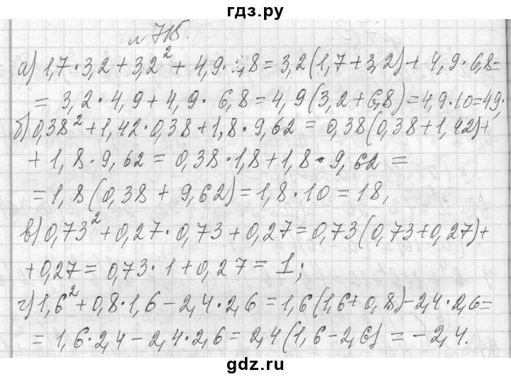 Биология 7 класс константинов бабенко кучменко гдз страница