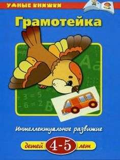 """Грамотейка"" - часть 2 - АККП"