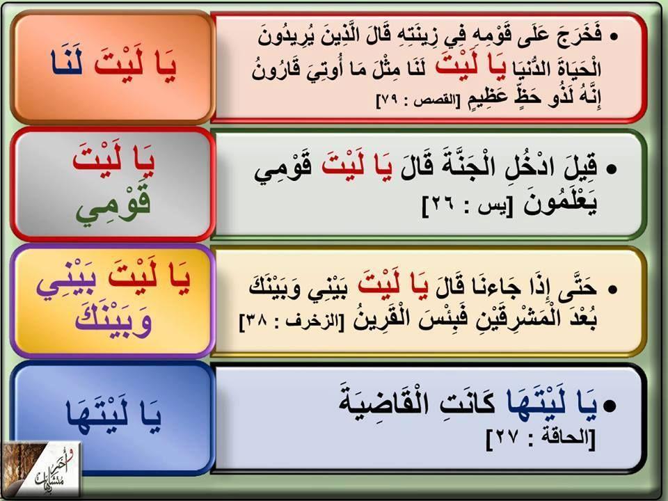 يا ليت ٣ مرات فى القرآن فى القصص ويس والزخرف يا ليته ا غريبة في