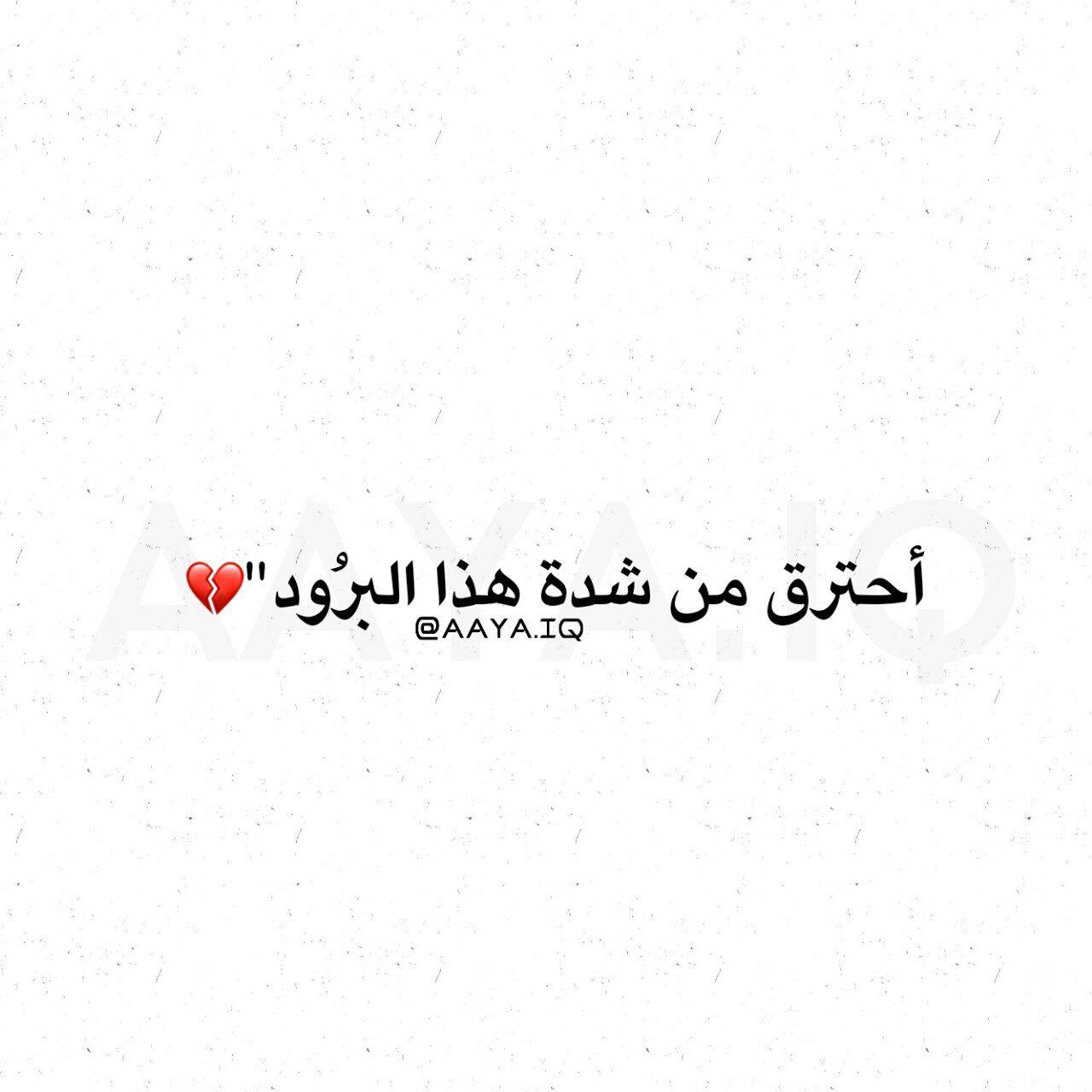 شدة البرود تقتلني Heart Quotes Arabic Quotes Words