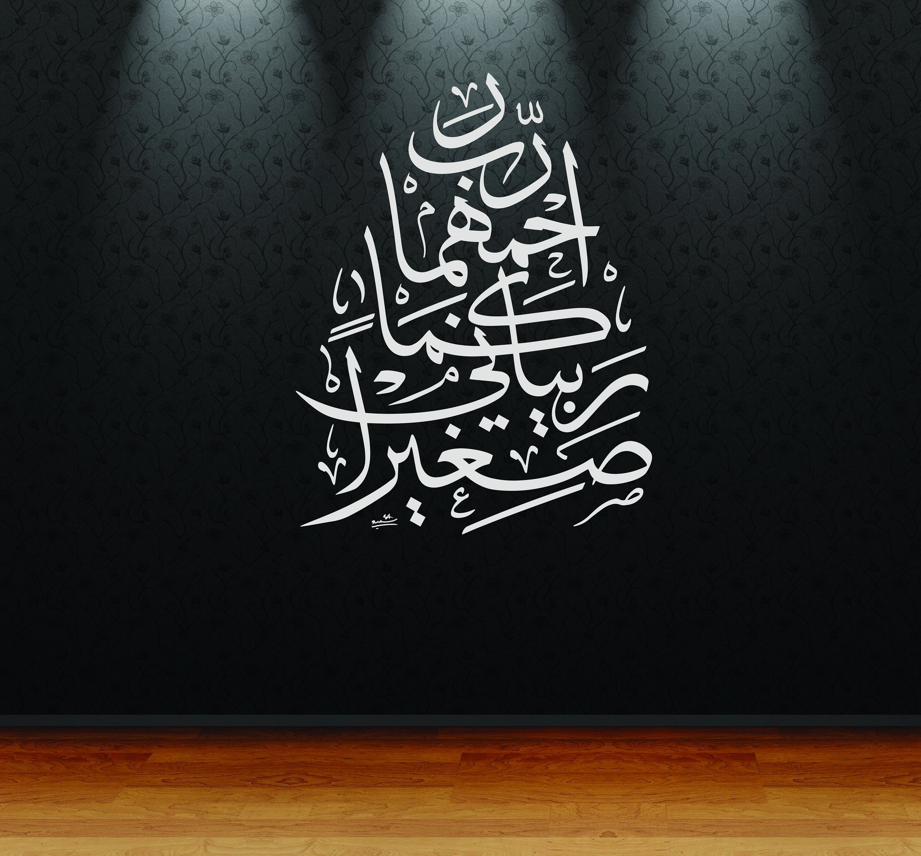 Dua for Parents Arabic Calligraphy Thuluth Digital Download