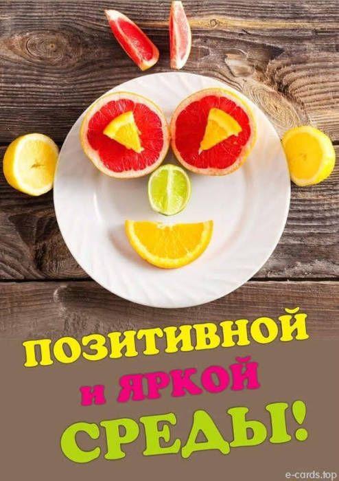 Kartinki Dobroe Utro Sreda 36 Foto S Izobrazheniyami Dobroe