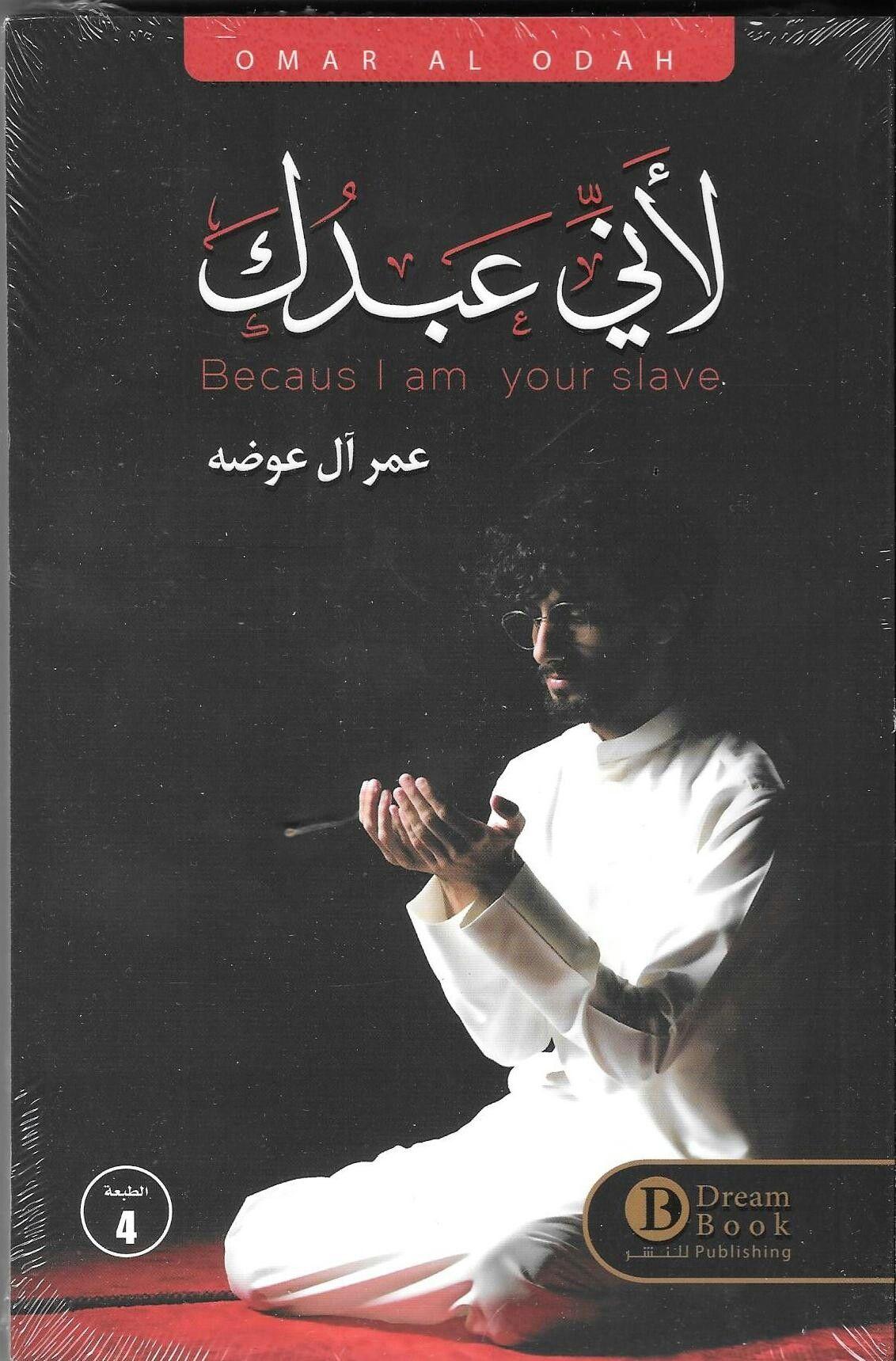 لأني عبدك عمر آل عوضة Literature Books Pdf Books Reading Ebooks Free Books