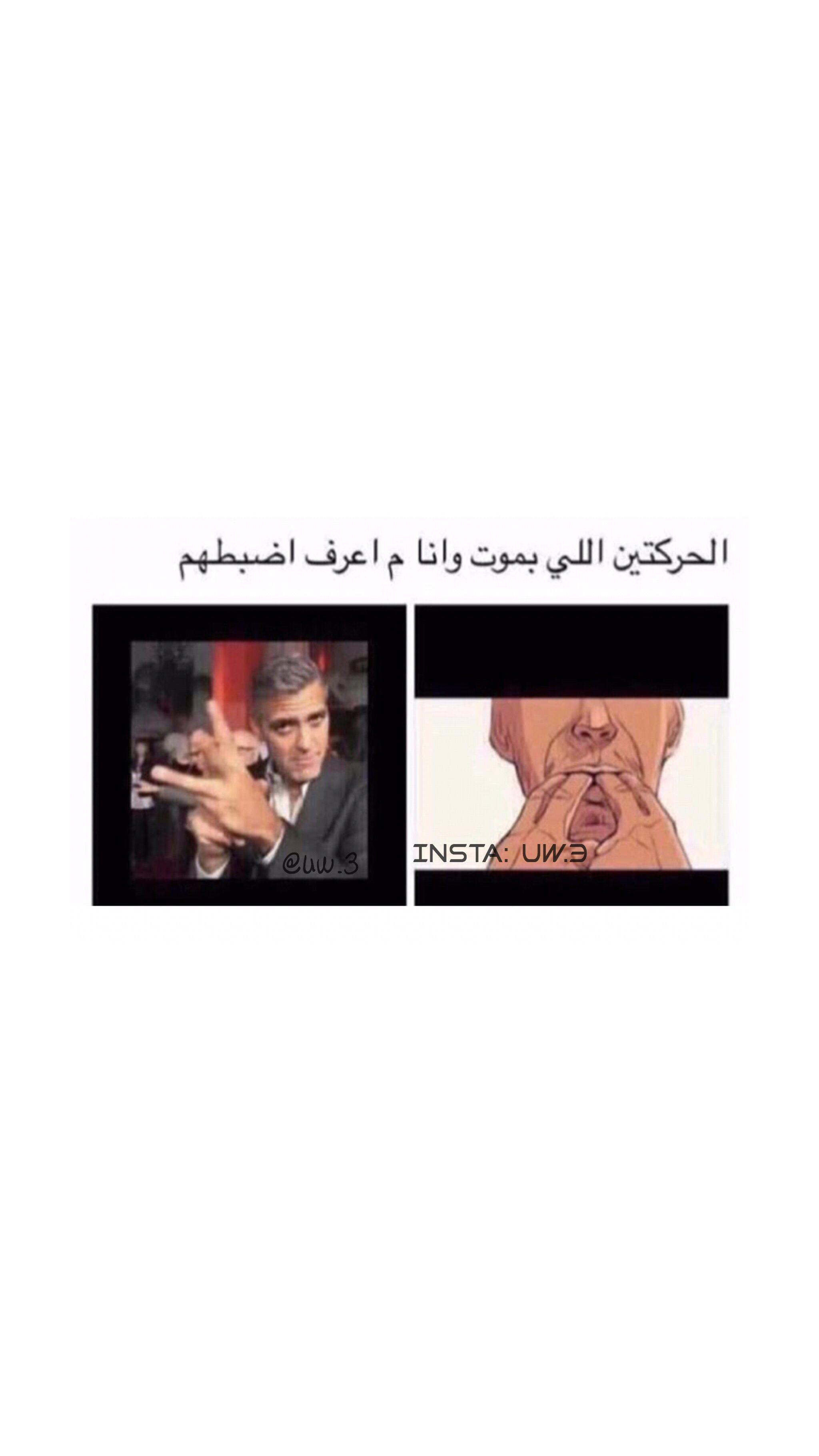 قناتي على تيلجرام Iq Vx Fun Quotes Funny Funny Arabic Quotes Arabic Funny