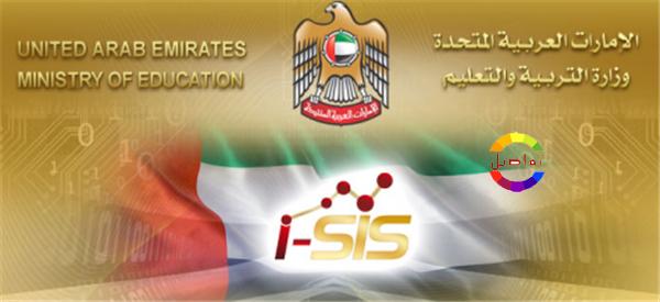 رابط الاستعلام نتائج الثانوية العامة في الامارات 2017 بوابة الطالب الالكترونية نتائج الثاني عشر برق Ministry Of Education The Unit United Arab Emirates