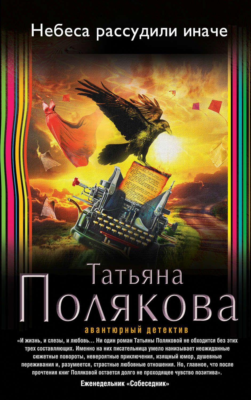 Скачать книга татьяны поляковой