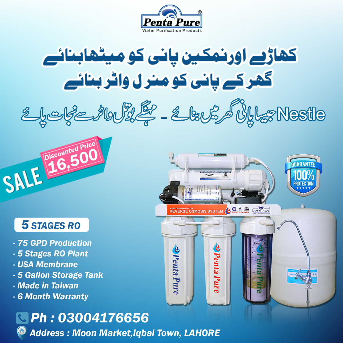 Penta Pure Is The 1 Water Filtration Brand Location In Lahore Pakistan Contact 03004176656 Address Moon Market Best Water Filter Water Filter Water