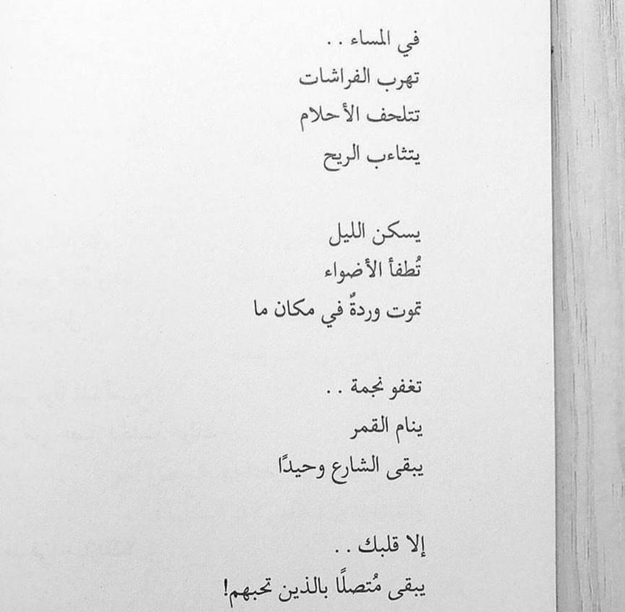 Pin By Sara On Quotes Arabic Quotes Arabic Words Words