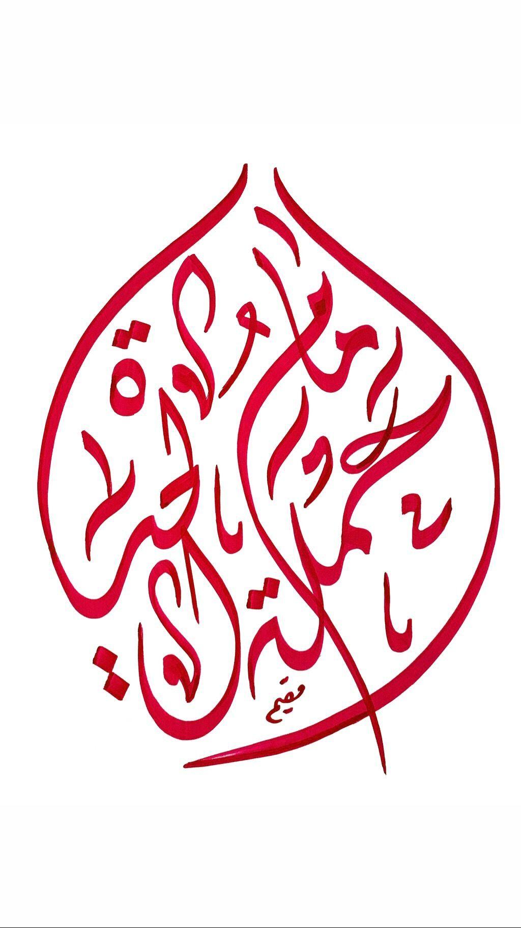 Pin oleh آل مقيم di الخط العربي Kaligrafi