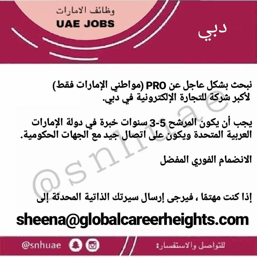 وظائف الامارات دبي اكتبوا اسم الشاغر في عنوان الرسالة لطلبات التوظيف Snhuae Uae وظائف الامارات Jobs Zu Hct Abudhabi Dubai Dxb Mydubai Va Job