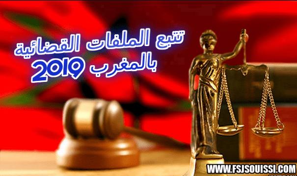 تتبع الملفات القضائية بالمغرب Education