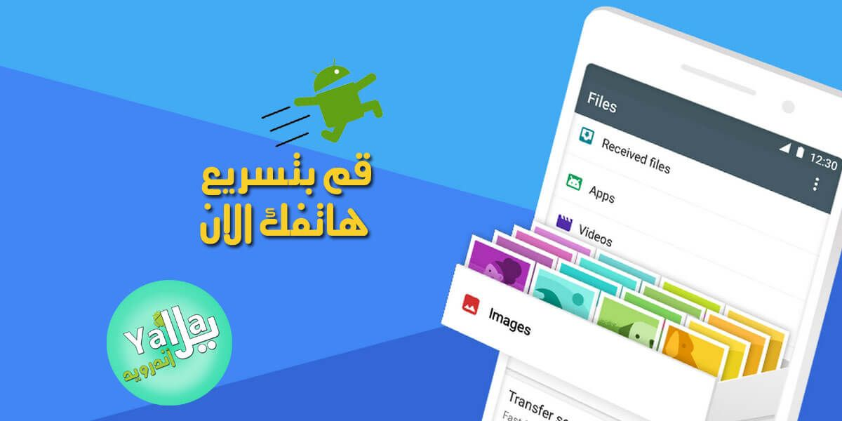 تطبيق تسريع الهاتف من جوجل لتنظيف هاتفك الاندرويد Yala Video Image App