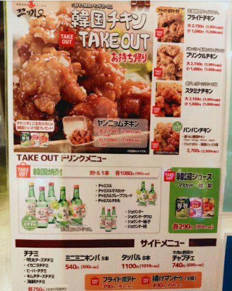 チキン 大阪 韓国 韓国チキンのレシピ!衣カリカリはなぜ?作り方の裏ワザを公開!