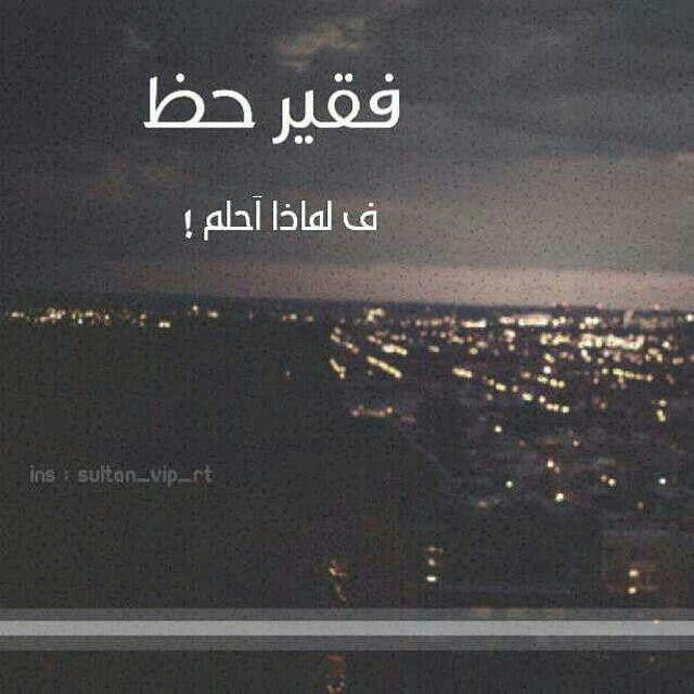 فقير حظ Arabic Jokes Words Quotes