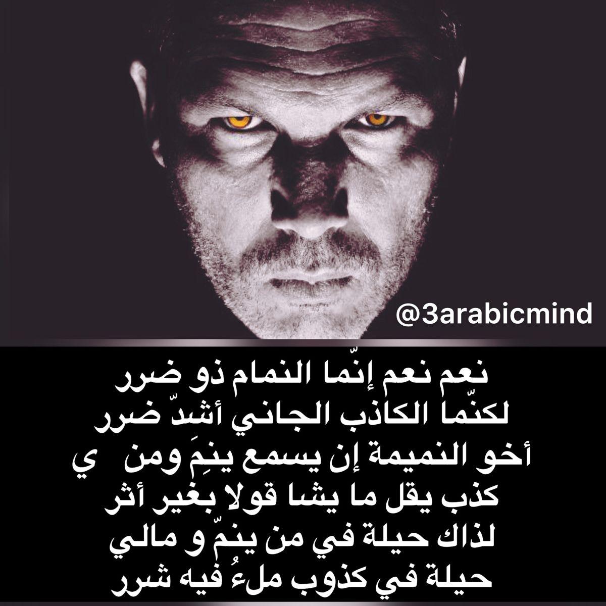 شعرعربي جميل في ذم الكذب و الكذاب Fictional Characters Movie Posters Movies