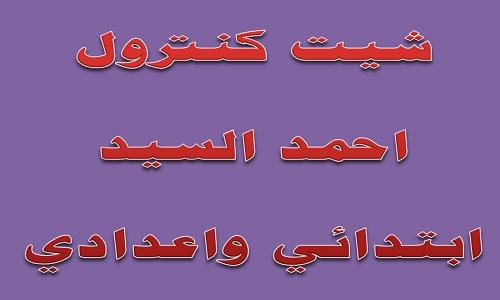 شيت كنترول احمد السيد 2020 شيت كنترول 2020 ابتدائي واعدادي أحمد السيد شيت للمدراس الرسمية وللغات مجاني مرحبا بك أخ Words Arabic Calligraphy Calligraphy