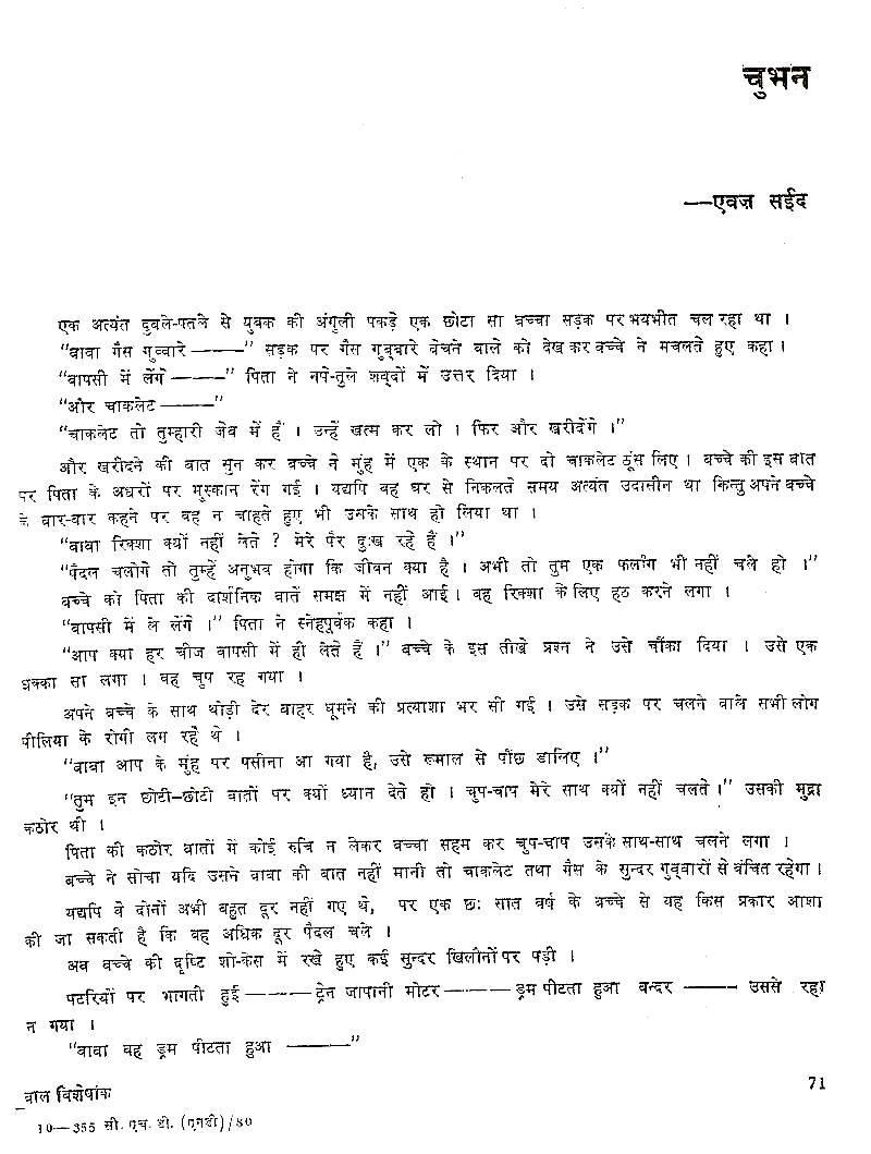 dating hindi oversettelse Gratis online dating nettsted og chat
