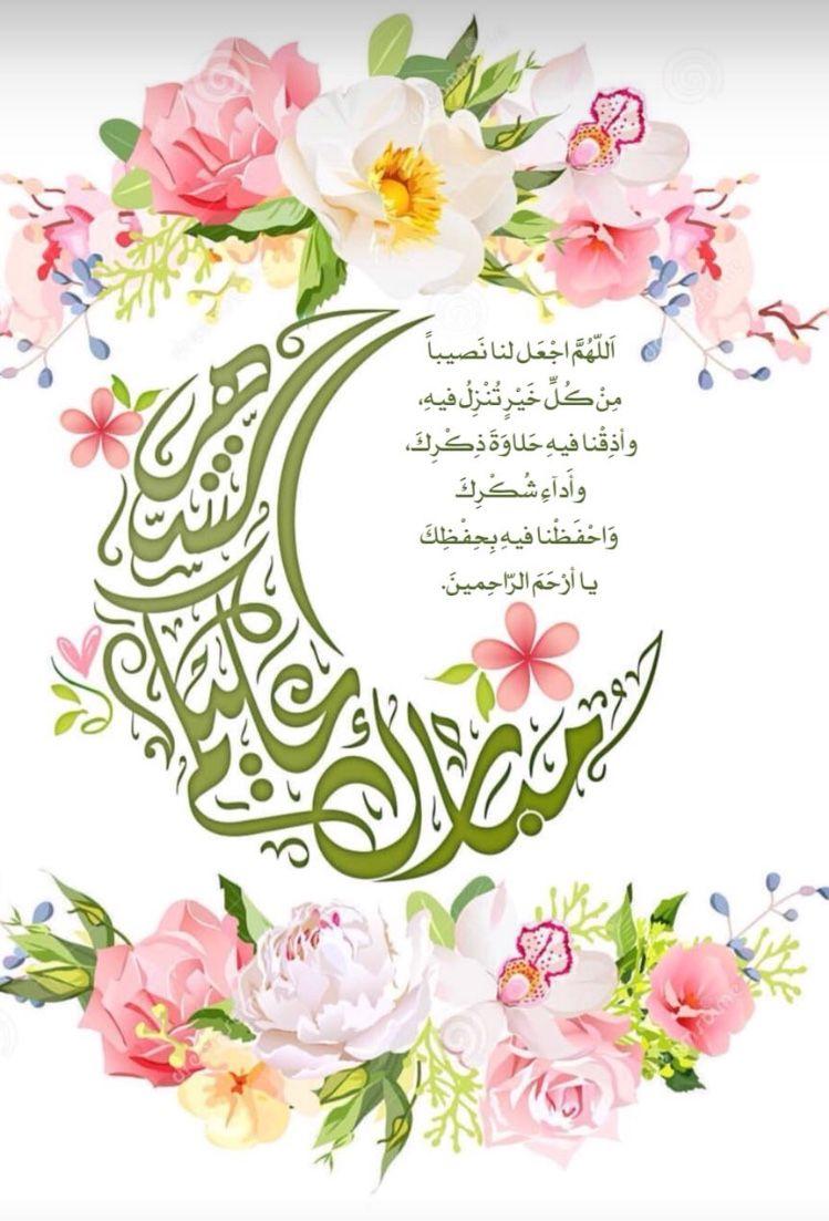 مبارك عليكم الشهر Ramadan Cards Ramadan Crafts Ramadan Background