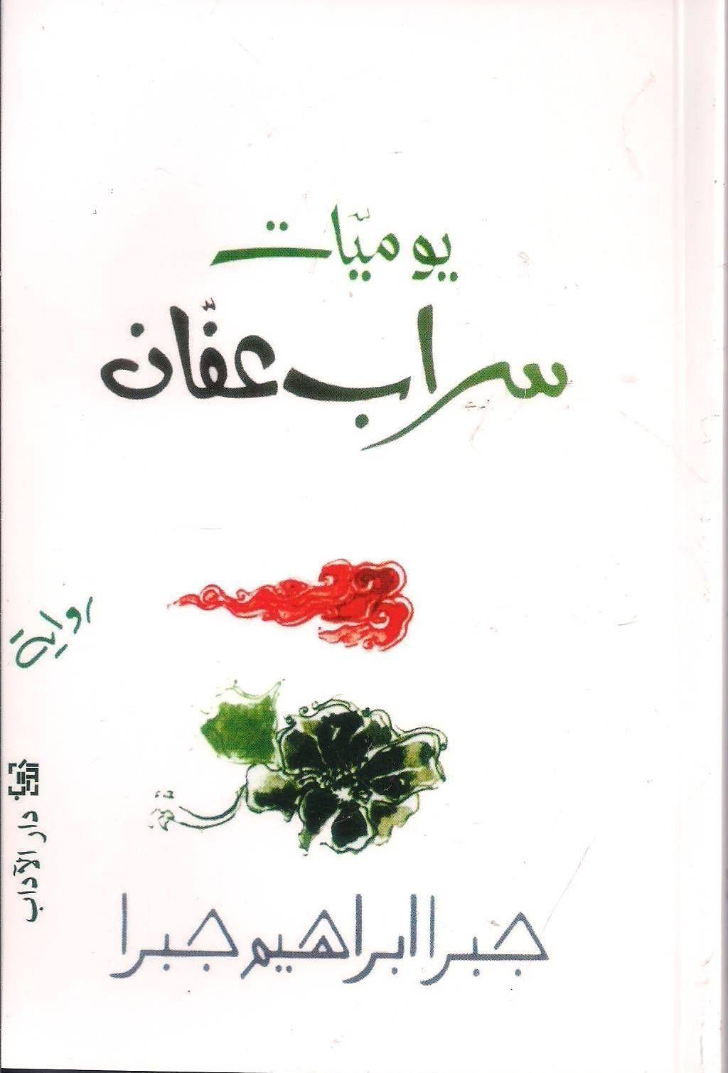 يوميات سراب عفان Books Art