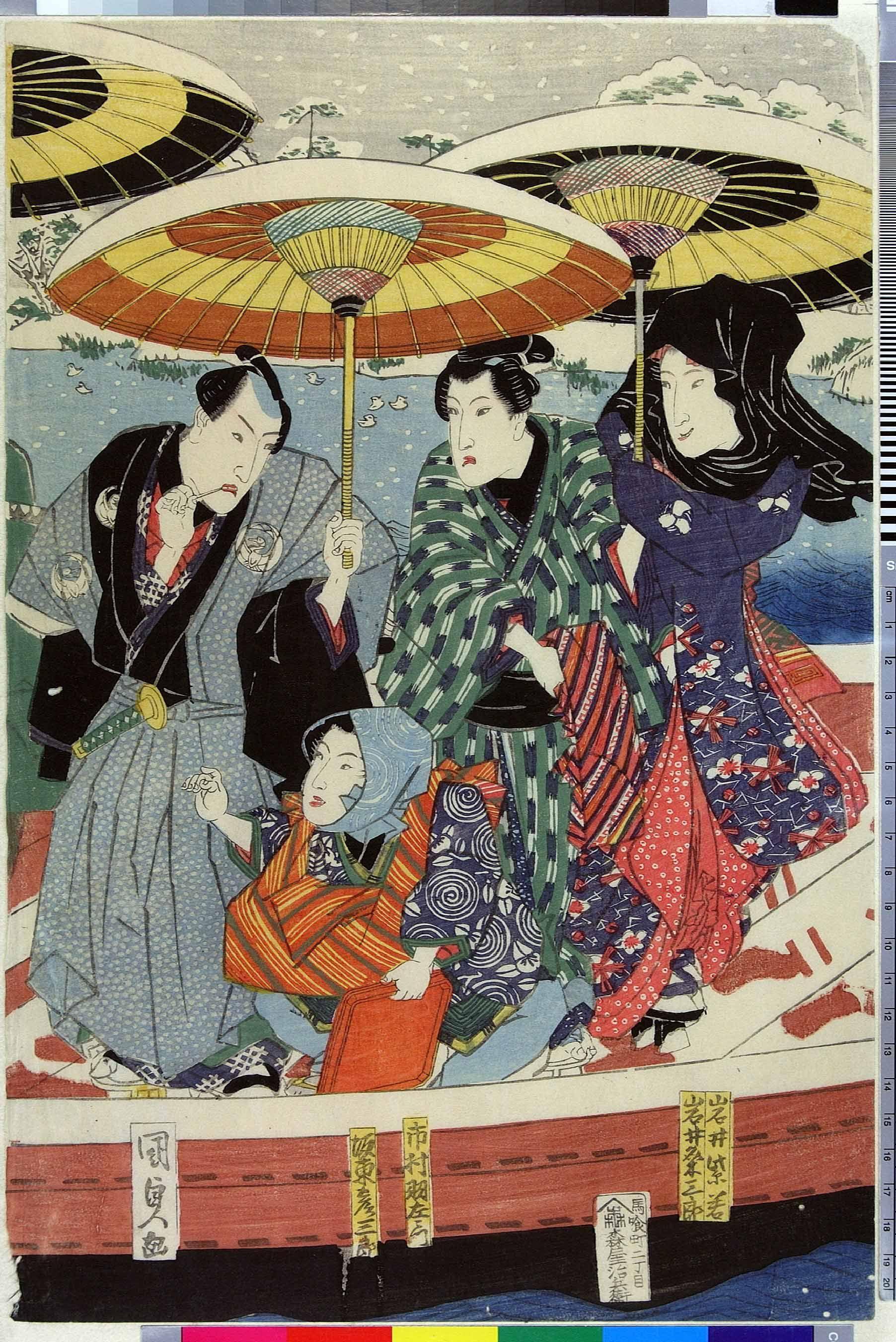 Utagawa Kunisada Title:「岩井...