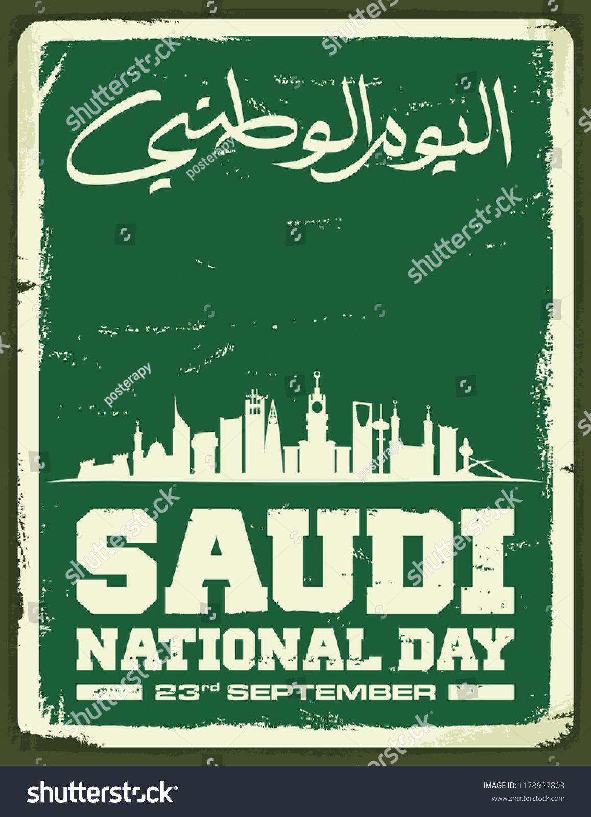 Vintage Poster Skyline Of Saudi Arabia Arabic Translation National Day Retro Illustration Vector Eps 10 National Day Saudi Retro Illustration Heart Icons