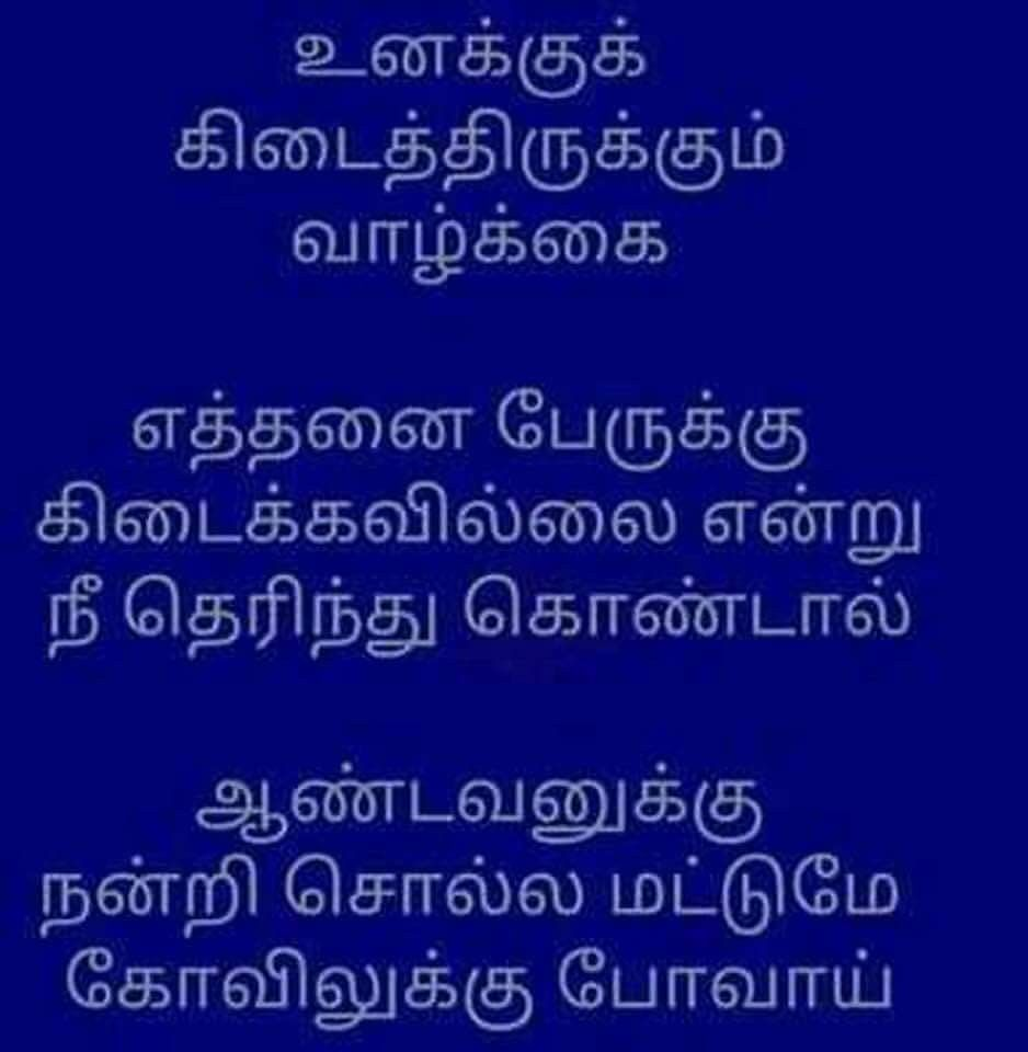Pin By Mathu On Tamil Quotes Image Quotes Strong Quotes Life Quotes