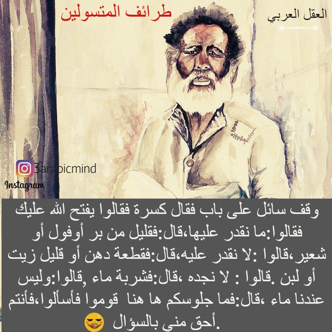 من طرائف المتسولين Arabic Quotes Arabic Words Words