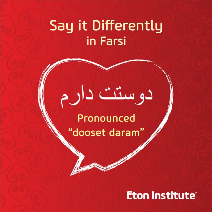 Learn To Say I Love You In Farsi Persian This Valentine S Day