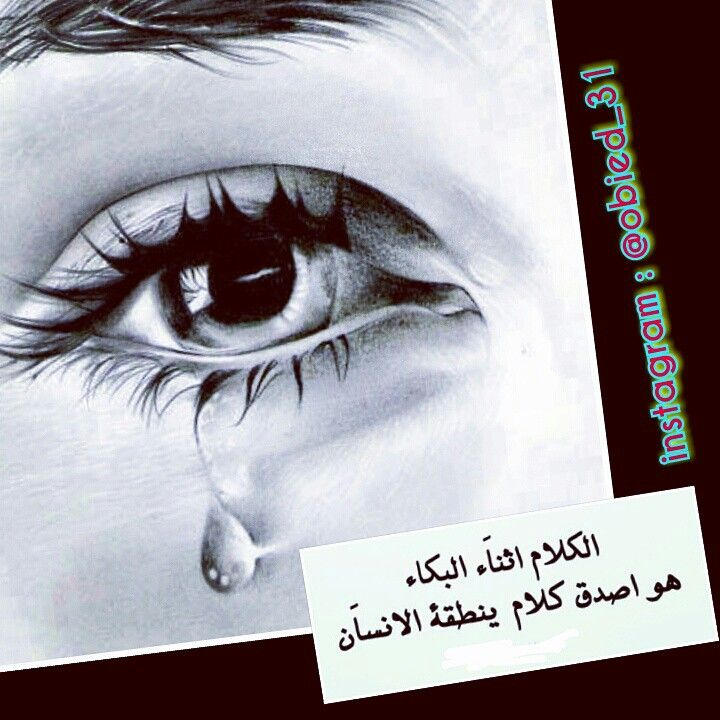 البكاء Arabic Quotes Quotes Fictional Characters