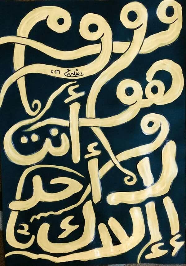 الفنانة ايفلين عشم الله Painter Artist Arab Culture Arabesque Design