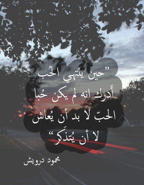 حين ينتهي الحب | إنسانية | Arabic quotes, Me quotes, Quotations