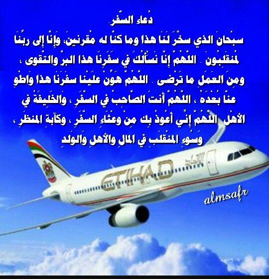 دعاء السفر Passenger Passenger Jet Aircraft