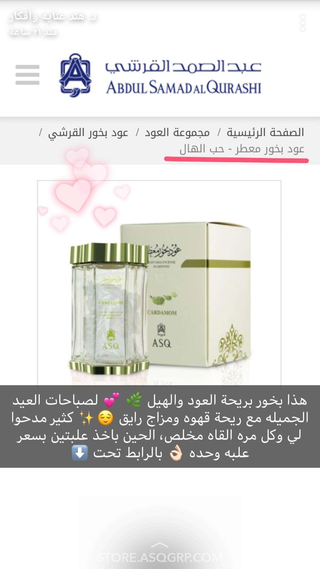 Pin By Jumana On عطور تجارب Lovely Perfume Perfume Scents Perfume Storage